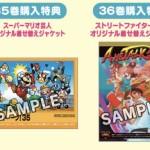 デザインそのまま!?「アメトーーク!」新作DVD・ブルーレイ購入特典に、『マリオ』や『スト2』のオリジナル着せ替えジャケットがついてくる!