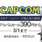 本日より「ストリートファイター」、「ロックマン」シリーズのサントラがAmazonにて独占先行配信!カプコンのゲームミュージックもセールに!390円から!
