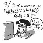 待ってました!山本さほさんのゲームエッセイ漫画「無慈悲な8bit」単行本が3/14に発売決定!