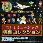 全31タイトル390円、無料配信曲も!Amazonにて、「コナミのゲームミュージック」セール実施中!