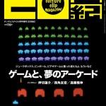 一冊まるごとレトロアーケードゲーム!雑誌「20世紀 No.0003」の特集は『ゲームと、夢のアーケード』!
