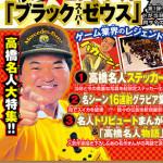 ファミコン世代必見!3/15発売の「コロコロアニキ 第5号」に高橋名人大特集が!おまけのステッカーも気になる!