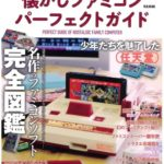 今でもあそべる青春の8ビットゲーム!新作ムック本「懐かしファミコンパーフェクトガイド」本日発売!
