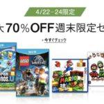 レトロフリークも安いぞ!今日から4/24まで、AmazonのTVゲームストアにて「週末限定セール」開催!