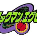 今年で15周年おめでとう!「ロックマンエグゼ」シリーズの刺繍PATCHが発売に!