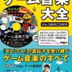 名作ゲーム音楽CDを聴きながら楽しめる!「ゲーム音楽大全 ナムコ名作CD付き」5/21に発売!