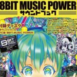 ファミカセ型音楽アルバム「8BIT MUSIC POWER」のサントラCD&データ付きムック「8BIT MUSIC POWERサウンドブック」6/9に発売!