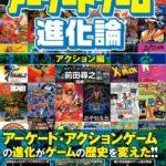 今度はアクションゲームだ!新作ムック本「アーケードゲーム進化論 アクション編」5/30に発売!