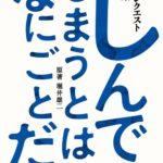 ドラクエ30thアニバーサリー書籍!「ドラゴンクエスト名言集 しんでしまうとは なにごとだ!」&「すぎやまこういちワークス~勇者すぎやんLV85~ 」が発売に!