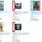 これはお得!本日よりAmazonにて、ダウンロード版「ゼルダの伝説」シリーズが最大45%OFFのセール中!