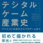 読みごたえありそう!40年におよぶゲームの歴史を描いた「日本デジタルゲーム産業史: ファミコン以前からスマホゲームまで」6/27に発売!