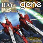 待ってました!昨年休刊したゲーム誌「ゲームサイド」シリーズの後継誌 『GAMEgene (ゲーム・ジーン)』8/26発売決定!