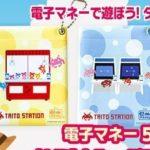タイトーのゲーセンで夏休みキャンペーン! 電子マネー500円分タッチで、インベーダー&ゲーム筐体のデザインがキュートな「パスケース」がもらえちゃう!