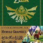 これは楽しみ!ゼルダの伝説30周年記念書籍、第1集「 THE LEGEND OF ZELDA HYRULE GRAPHICS :ゼルダの伝説 ハイラルグラフィックス」の表紙や中身が一部公開に!