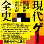 ゲームの進化は、人類をいかに変容させてきたか?「現代ゲーム全史 文明の遊戯史観から」本日発売!