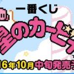 ドット絵アイテムもカワイイ!「一番くじ 星のカービィ」の詳細が発表に!
