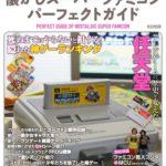 もう一度遊びたい、名作揃いの16ビットゲーム!新作ムック本「懐かしスーパーファミコンパーフェクトガイド」9/21発売に!