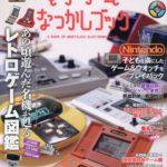 電子ゲームにときめいた、あの頃の思い出がよみがえる!新作ムック本「電子ゲームなつかしブック」9/29に発売に!