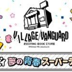 「星のカービィ」と「ヴィレッジヴァンガード」のコラボフェア第二弾!『パワーアップして帰ってきた!! 星のカービィ 夢の青春スーパーデラックス Vol.2』9/17より開催決定!