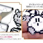 カービィのモノクロゲームボーイ風ドット絵が超カワイイ!MacBookやiPadに貼って遊べるステッカーが発売に