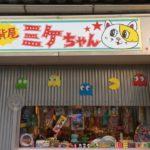 レトロファンシーな懐かしいアイテムがギッシリ!大阪・大正区の「雑貨屋ミケちゃん」に行ってきました!