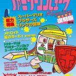 あの「ファミマガ」がちっちゃくなって復刻!?ニンテンドードリーム12月号のふろくは、小冊子「ファミマガ ミニ 復刻版」!