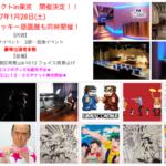 【イベント】「ゲームインパクトin東京」来年1/28に開催決定!「ファミコンロッキー原画展」も同時開催!