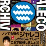 ジャレコのすべてがわかる、空前絶後の一冊!「ジャレコ・アーカイブズ 」、ゲームミュージックCDつきで11/30発売に!