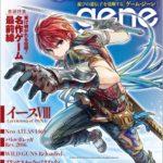 早くも続刊が登場!「ゲームサイド」シリーズの後継誌 『GAMEgene(ゲーム・ジーン)』 Vol.2が11/30発売!