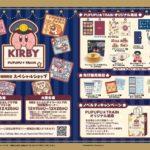 電車をテーマにしたカービィのグッズがカワイイ!『カービィ PUPUPU☆TRAIN』、東京・大阪にて期間限定スペシャルショップがオープン!