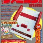 のむらしんぼ先生のゲーム日記が気になる!クラシックミニ特集のムック本「大好き! ファミコン倶楽部mini」が12/15に発売に!