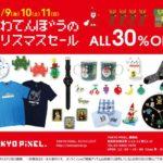 ピクセルデザインブランド「TOKYO PiXEL.」蔵前店とオンラインショップにて、本日より3日間「あわてんぼうのクリスマスセール」30%オフのセールを開催!