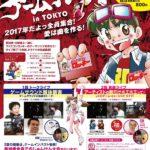 イベント中にファミコンロッキーのテーマソングを作成!?来年1/28に開催される「ゲームインパクトin東京」に新企画が登場!