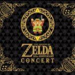 待ってました!「ゼルダの伝説 30周年記念コンサート」のCDが発売に!豪華BOX仕様の限定版も同時発売!