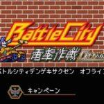 名作ゲーム『バトルシティー』がアプリで復活!『バトルシティ電撃作戦 オフライン』が配信開始に!
