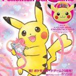 ピカチュウもこもこミニバッグのふろくつき!新作ムック本「WE LOVE! Pokémon Card Game」が発売に!
