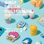 見たらだれもがキュンとなる!なつかしのファンシーグッズの色褪せない魅力が詰まった一冊「'80sガーリーデザインコレクション」が発売に!