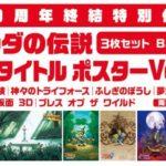 明日発売!ニンテンドードリーム4月号のふろくは「ゼルダの伝説 歴代タイトルポスター」!