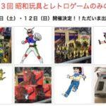 【イベント】なつかしのおもちゃやゲームがいっぱい!2/11〜2/12、広島にて「第3回 昭和玩具とレトロゲームのみの市」開催決定!