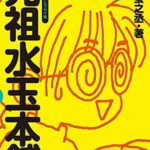 週刊ファミ通伝説の人気連載、「元祖水玉本舗」が単行本化!その1&その2が同時発売に!
