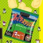 オリジナルカードのおまけ付き!ナムコのゲーセン用景品「ファミリースタジアム ポテトチップス」登場!