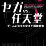 なんと映画化も決定!?ビジネス・ノンフィクション本「セガ vs. 任天堂 ゲームの未来を変えた覇権戦争」が発売に!