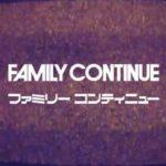 ゲーマー向けの甘くメロウな歌詞がステキ!ファミリーコンティニューの新曲MV『ネバーエンディング ラブストーリー』が本日公開に!