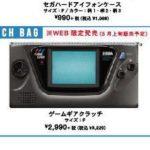 ぷよぷよ、ソニック、ゲームギア!セガ×WEGOのコラボアイテムが発売に!