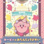 キュートなイベント限定グッズもたくさん!上野ヤマシロヤにて「カービィのおたんじょうびかい」フェア開催決定!