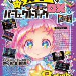 遊べるCD-ROMつき!新作ムック本「キラキラスターナイトDXパーフェクトブック」が発売に!