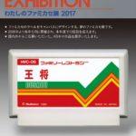 【イベント】ファミカセが自由なキャンバスに!「わたしのファミカセ展 2017」、中野のMETEORにて4/29より開催決定!