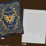 新作「ドラゴンクエスト11」発売日決定!スクエニストアでもらえる「ふっかつのじゅもんメモ帳」が超かわいい