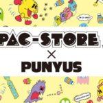 ゆったりキュートな「パックマン」ファッション!「PAC-STORE」×「PUNYUS」コラボアイテムが発売に!
